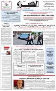 Edition ASSAHRAA 2020-05-31