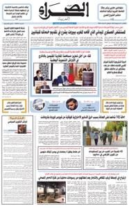 Edition ASSAHRAA 2020-08-11