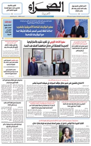جريدة الصحراء