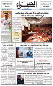 Edition ASSAHRAA 2021-03-04